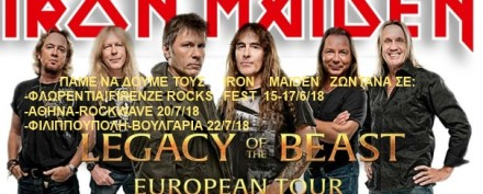 IRON MAIDEN EUROPEAN TOUR 2018! WE GO LIVE!