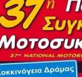 37η Πανελλήνια συγκέντρωση μοτοσυκλε...